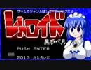 【ゆっくり実況】幻のファミコソゲームとメイドさん前編【四月馬鹿】