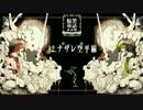 【超ボーマス31】暗黒童話唄【クロスフェ