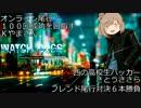 【WATCH DOGS】フレンド尾行対決6本勝負 第3ラウンド【さとうささら】