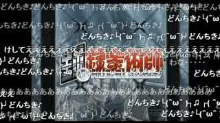 鋼の錬金術師 リライト弾幕【アリーナ最前列】