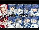 【ダイヤのA】15曲メドレー【1番のみ】 thumbnail