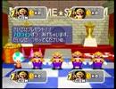 マリオパーティ2  同キャラ対戦(一応改造)