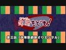 【第三話】甘金高校 落研もどき!【アニメ付きボイスドラマ】