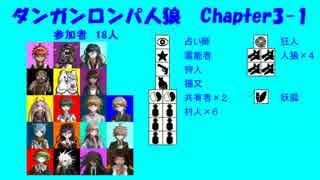 【ダンガンロンパ人狼】Chapter3-1