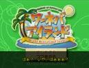 【ワーネバアイランド】魔理沙のパジャ島バカンス日誌PartO【なんてね】