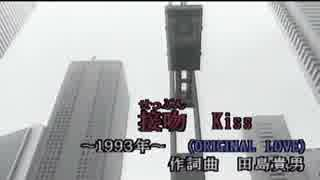 接吻(KISS) ORIGINAL LOVE カラオケ