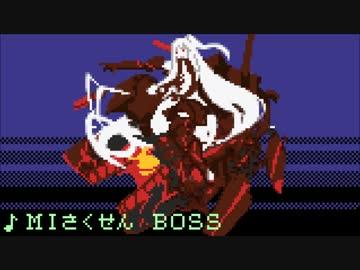 【艦これBGMアレンジ】MI作戦ボス戦  「シズメシズメ」 ファミコン風