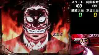 パチンコ CR弾球黙示録カイジ3 EP2