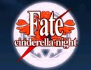 Fate/cinderella night