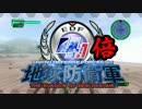 【地球防衛軍4.1倍】人は拾った武器だけで防衛できるか?その1【ゆっくり実況】 thumbnail