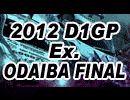 2012 TOKYO DRIFT D1 CHAMPIONS FINAL 【公式映像】
