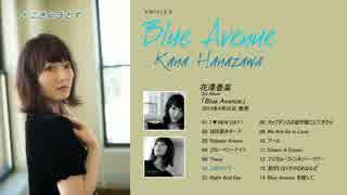 【4/22発売】花澤香菜『Blue Avenue』全曲