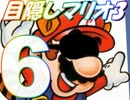 【目隠しで】マリオ3を実況プレイpart6