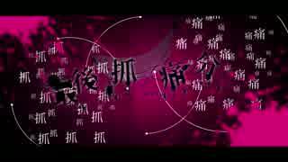 【GUMI】神に捧ぐ不機嫌の花束【オリジナルMV】