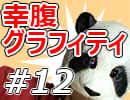 【幸腹グラフィティ】マッツァンとアニメを見よう!二次元目!【第12話】