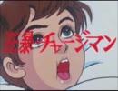 狂暴チャージマン  【チャージマン研!×ギャグマンガ日和】