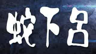 【蛇足】蛇下呂なにがしvol.7【Gero】 thumbnail
