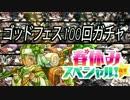 【パズドラ実況】春休みスペシャル記念ゴッドフェス50連ガチャした結果