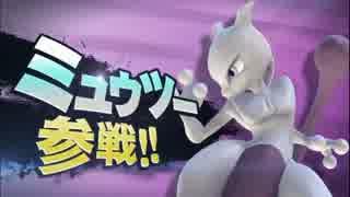 【スマブラwiiU・3DS】ミュウツー参戦!