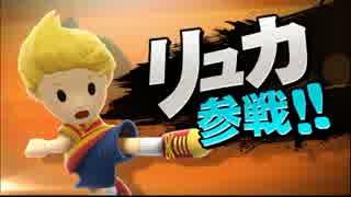 【スマブラwiiU・3DS】リュカ参戦!