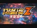 『第3次Z天獄篇』Prologue① 時獄の果てにPart001