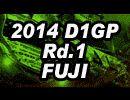 2014 D1GP Rd.1 FUJI 【公式映像】