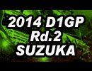 2014 D1GP Rd.2 SUZUKA 【公式映像】