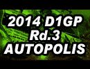 2014 D1GP Rd.3 AUTOPOLIS 【公式映像】