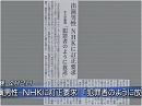 【腐敗体質】クローズアップ現代と報道ステーションの放送法逸脱[桜H27/4/2]
