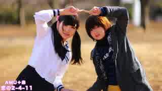 【AMU】恋の2-4-11 踊ってみた【途中+弟】 thumbnail