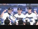 15/4/2 中日 5-3 巨人 借金返済!平田猛打賞&福田3号HRで巨人を3タテ!