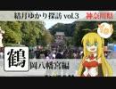 【結月ゆかり探訪】鎌倉、鶴岡八幡宮の初詣でマキさんと握手!