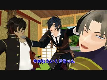 【Touken Ranbu】 Rare sword capture unit 【MMD picture show】