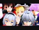【東方MMD】 紅妖永のキャラ達できょうもハレバレ!