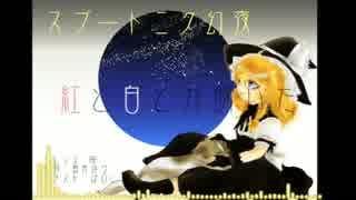 【西方アレンジボーカル】スプートニク幻夜【グリモワールオブマリサ】