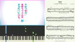 【ピアノ楽譜】 やはり俺の青春ラブコメは