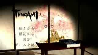 【TENGAMI】和紙をめくりてどこへ行く【part1】