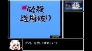 【ゆっくり】 FC 必殺道場破り RTA 57:50