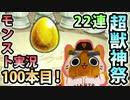 【モンスト実況】モンスト実況100本目!超獣神祭!【22連】
