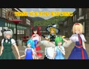 【東方MMD】大ちゃんの決意とアリスの楽屋猛省会