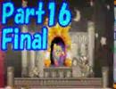 星のカービィトリプルデラックス実況プレイPart16 (終)