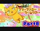 爆笑!芳春のフリーファニーゲームツアー