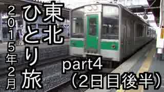 【旅行】東北ひとり旅 2日目後半【鉄道】