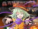 宵闇裸獣狂想曲 0-1 【東方卓遊戯・サタスペ】
