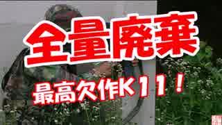 【全量廃棄】最高欠作K11!