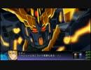 SRWZ3 天獄篇 バンシィ・ノルン(デストロイモード) 武装