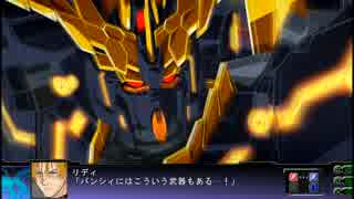 SRWZ3 天獄篇 バンシィ・ノルン(デストロ
