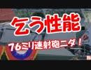 【乞う性能】 76ミリ速射砲ニダ!