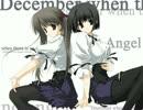 【天使のいない12月】 もういない誰かとあたし