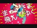 【PVつけてみた】 テトロドトキサイザ2号 【GUMI】